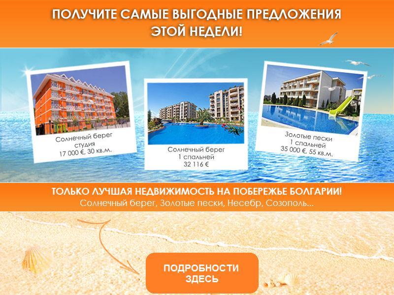 Квартиры на берегу Чёрного моря